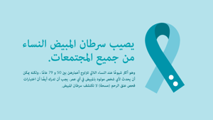 Ovarian cancer information in Arabic