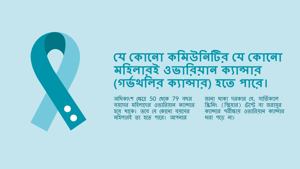Ovarian cancer information in Bengali